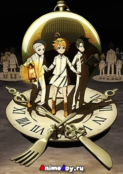 Обещанный Неверленд / Yakusoku no Neverland постер аниме